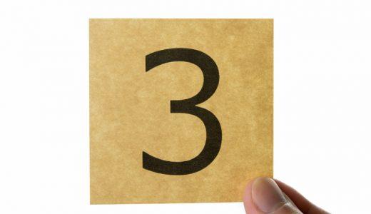 初心者が全員読むべき英語学習が上手く行くたった3つのエッセンス