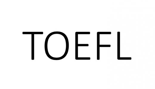 フィリピン英語留学でTOEFLが伸びる!?おすすめの対策校などを紹介!