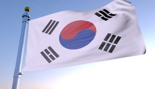 韓国に英語留学はおすすめ?徹底考察してみた