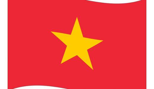 ベトナムで英語を学ぶ? ベトナム留学の特徴を紹介 治安についても