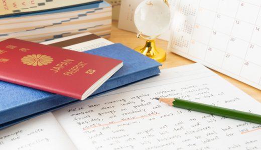 英語留学する40代が増加中!あなたに合うプランは?体験談ブログも