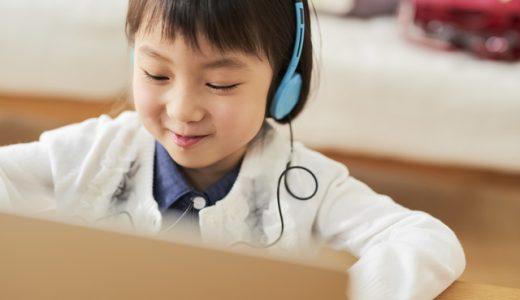 英会話を子供に学ばせたい!楽しみながら学べるおすすめオンライン英会話スクールを徹底比較