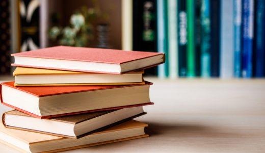 本で英語を学ぶ。おススメの本と活用法を伝授!