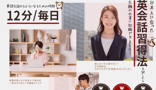 「日本人が英語を話せるようになる」英会話教室LOBi(ロビ)の秘密