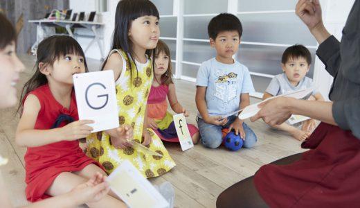 子供に英会話を学ばせる前に知っておきたい情報まとめ