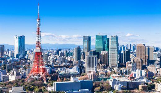 英会話を東京で学びたい!おすすめの場所を紹介