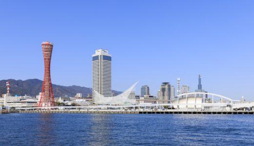 神戸で英会話を学びたい!おすすめの場所を紹介