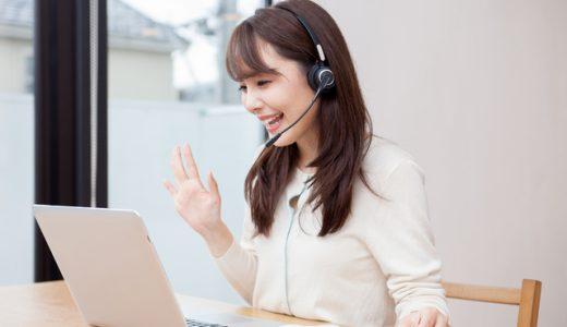 オンライン英会話が無料体験できる?そのサービスと特徴を紹介