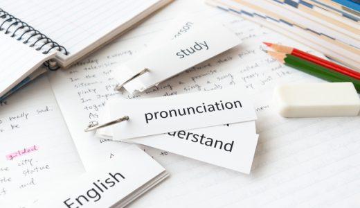 英会話には単語が重要?!英単語の暗記におすすめの教材を紹介
