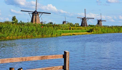 オランダで英語留学!おすすめの理由や注意点も紹介